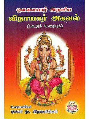 Avvaryar's Stotra mala On Sri Ganesha With Explanation (Tamil)