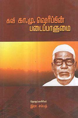 Kavi Ka. Mu. Sherifin Padaippalumai (Tamil)