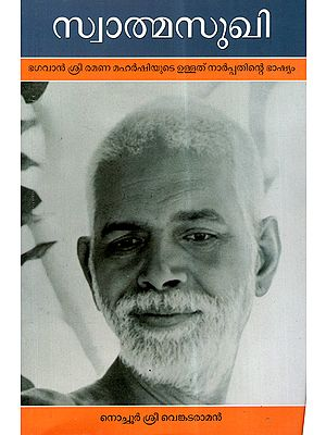 Swatmasukhi (Malayalam)
