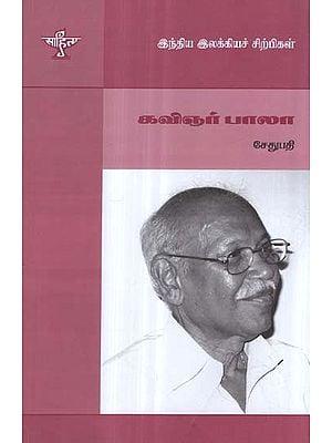 Kavingar Bala- A Monograph in Tamil
