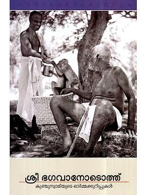 Sri Bhagavanodottu- Kunju Swamiyude Orma Kurippukal (Malayalam)