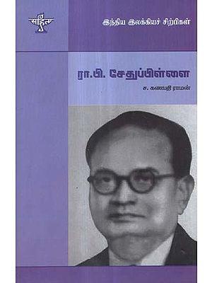 R. P. Sethupillai-  A Monograph in Tamil