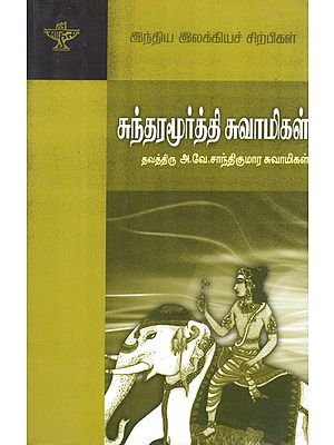 Sundaramoorthy Swamigal- A Monograph in Tamil