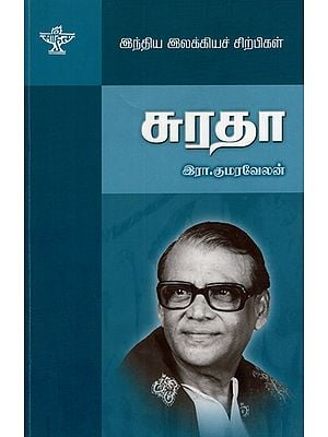 Suratha- A Monograph in Tamil