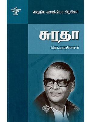Suratha- A Monograph in Tamil