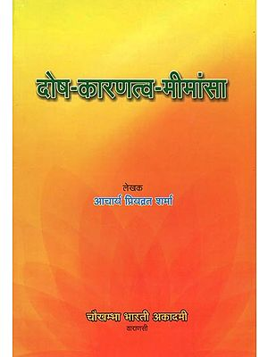 दोष-कारणत्व-मीमांसा - Dosh Kaaran Tattva Mimamsa