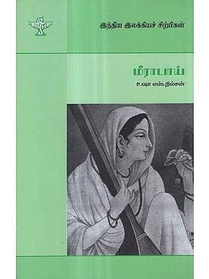 Mirabai- A Monograph in Tamil