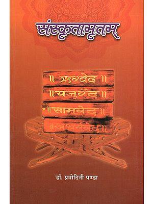 संस्कृतामृतम् - Sanskrita Amritam
