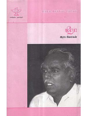 Mira- A Monograph in Tamil