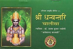 श्री धन्वन्तरि चालीसा - Shri Dhanvantari Chalisa
