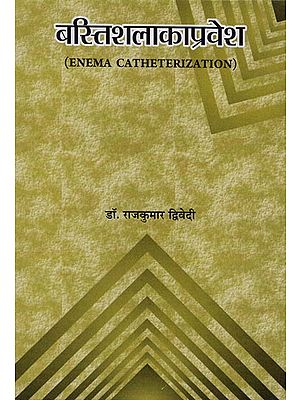 बस्तिशलाकाप्रवेश - Enema Catheterization