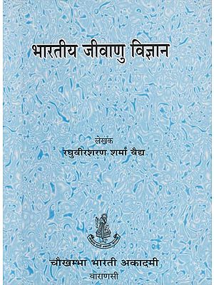 भारतीय जीवाणु विज्ञान - Indian Bacteriology (The Science of Indian Germstheory)