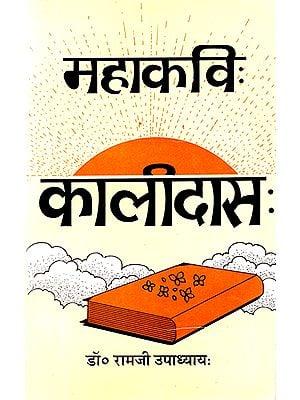 महाकवि: कालीदास: Mahakavi Kalidasa (An Old Book)