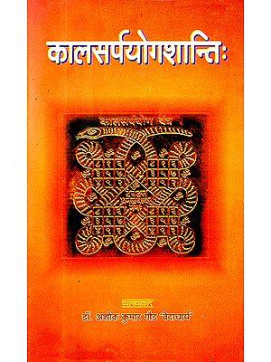 कालसर्पयोगशान्ति: Kala Sarp Yog Shanti