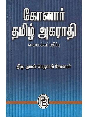 Konar Tamil Dictionary