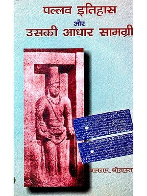 पल्लव इतिहास और उसकी आधार सामग्री: Pallava History and Its Base Material