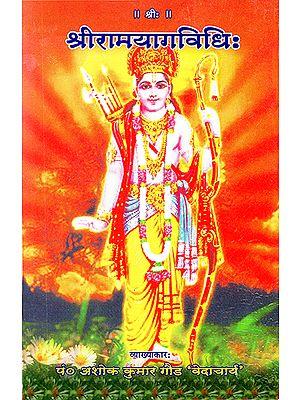 श्रीरामयागविधि: Shri Rama Yajna Vidhi