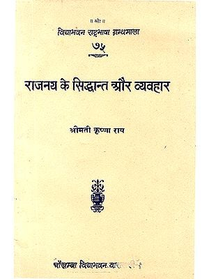 राजनय के सिद्धान्त और व्यवहार: Principles and Practice of Diplomacy (An Old and Rare Book)