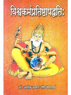 विश्वकर्मप्रतिष्ठापद्धति: Vishwakarma Pratishtha Paddhati