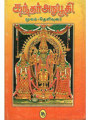 Arunagurinsthar's Stotrams on Karthikeya (Tamil)