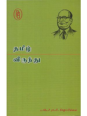 Tamil Virunthu (Tamil)