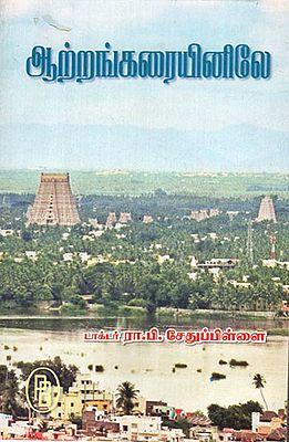 Aatrankaraiyinilea (Tamil)