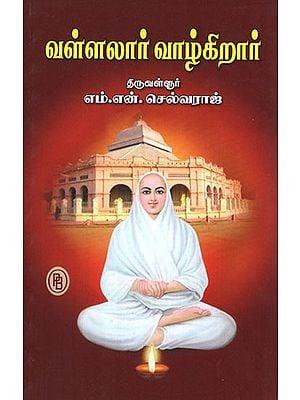 Vallar is living (Tamil)