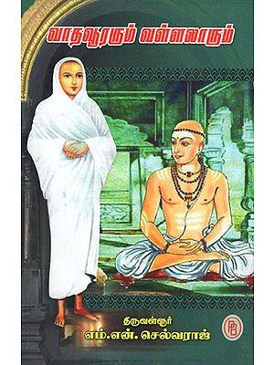 Vadavurar and Vallalar (Tamil)