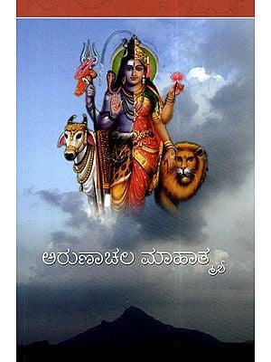 Arunachala Mahatmya (Kannada)