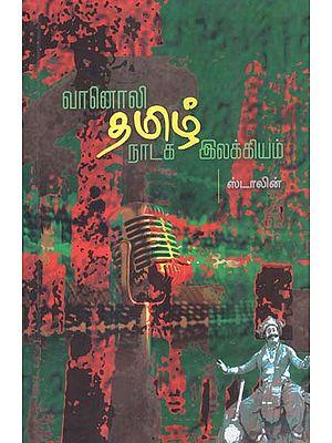 Vanoli Thamizh Nataka Ilakkiyam (Tamil)