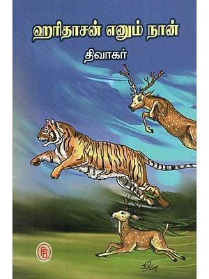 I am Haridasan- Historical Novel on How Krishna Devaraya Became a King (Tamil)