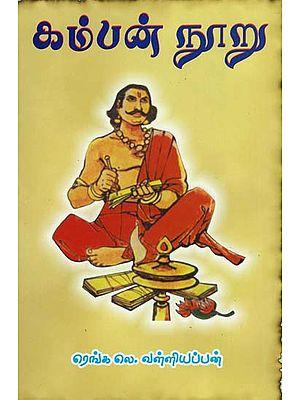 Kambar - 100 (Tamil)