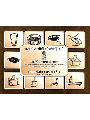 Garasiya Bhili Pictorial Glossary