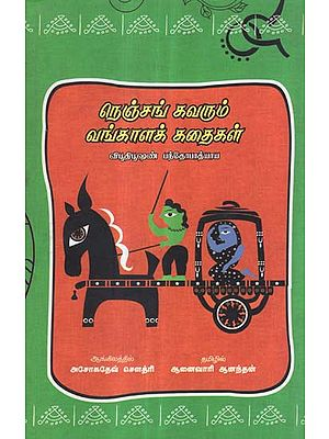 Nenjankavarum Vangali Kathaikal in Tamil (Short Stories)