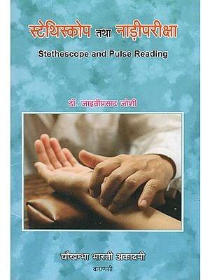 स्टेथिस्कोप तथा नाड़ीपरीक्षा - Stethescope and Pulse Reading