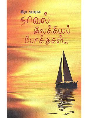 Noval Hakiya Pokugal (Tamil)