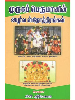 Adbhut Slokas On Karttikeya (Tamil)