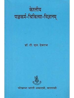 केरलीय पञ्चकर्म-चिकित्सा-विज्ञानम् - Keraliya Panchakarma Chikitsa Vijnana