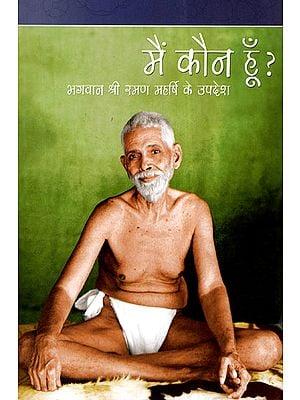 मैं कौन हूँ? (भगवान श्री रमण महर्षि के उपदेश) - Who Am I? (Preachings of Ramana)