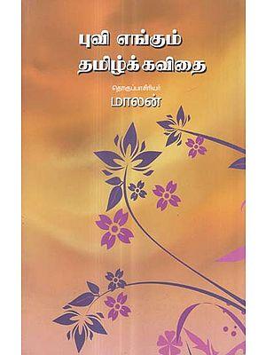 Puvi Engum Tamizh Kavithai in Tamil (Poems)