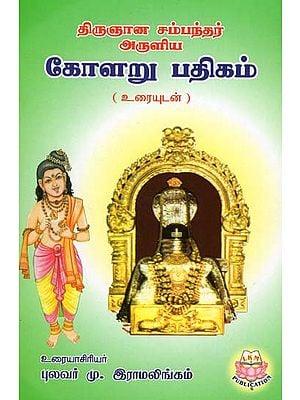 Kolaru Padigam of Thirugnana Sambandhar (Tamil)