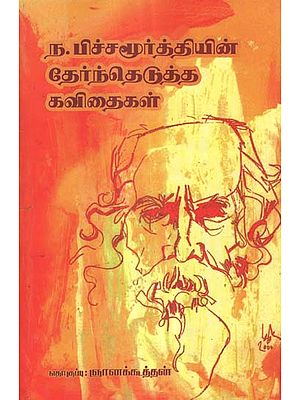 Na. Pichamurthyin Thernthedutha Kavithaigal in Tamil (Poems)