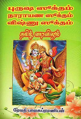 Purusha Sooktham Narayana Sooktham Vishnu Sooktham (Tamil)