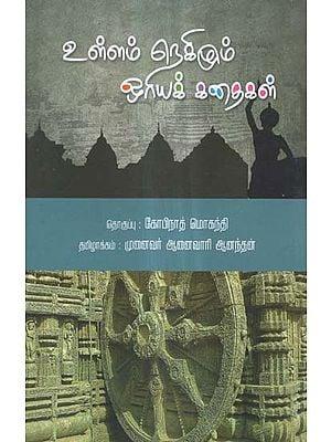 Ullam Negizhum Oriya Kathaikal in Tamil (Stories)