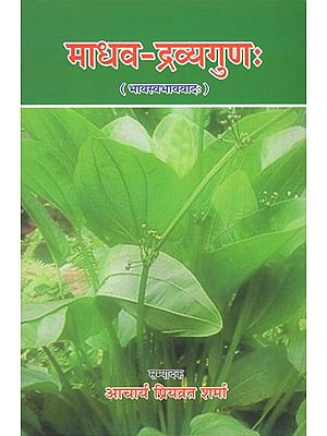 माधव-द्रव्यगुणः - Madhava Dravyaguna (Bhava Swabhava Vada)