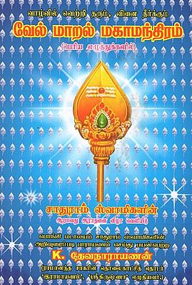 Vel Maral Maha Mantram Which Bestows all the Divine Blessings (Tamil)