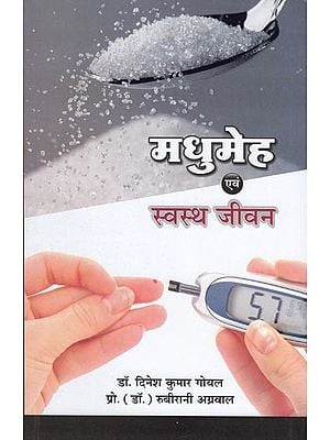 मधुमेह एवं स्वस्थ जीवन - Diabetes and a Healthy Life