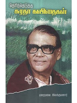 Therinthedutha Suratha Kavithaigal in Tamil (Poems)