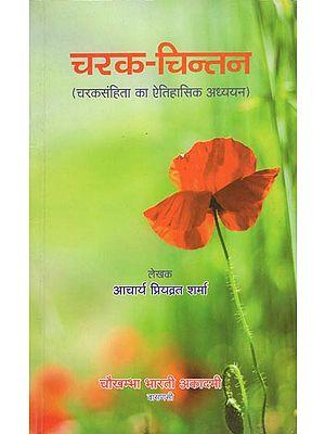 चरक-चिंतन - Caraka-Chintana (A Historical Study of Caraka Samhita)