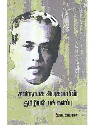 Thani Nayaga Adigalarin Thamizhial Pangalipu- Seminar Papers (Tamil)